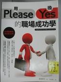 【書寶二手書T6/財經企管_NKC】用Please換Yes的職場成功學_高城幸司
