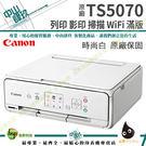 【狂降↘500元】Canon PIXMA TS5070 多功能相片複合機