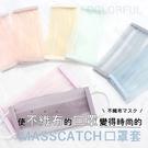 BONJOUR日本MASSCATCH口罩變身套(一組二入)E.【ZS935-118】I.