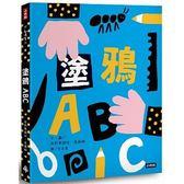 塗鴉ABC(附創作貼紙一張)【塗鴉本】