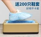 鞋套機 綠凈鞋套機家用全自動新款室內一次性腳套踩腳盒智慧鞋膜套鞋機器
