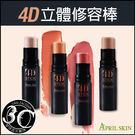 韓國 April Skin 4D 立體 修容棒 8g 臉部 彩妝 打亮 提亮 遮瑕 腮紅 修飾 鎖骨 甘仔店3C配件