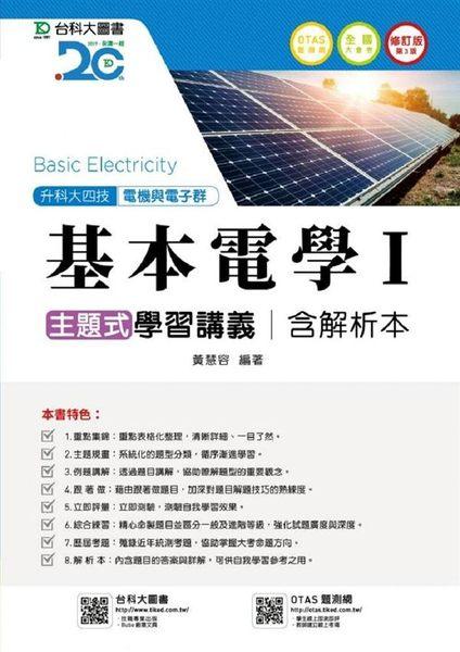 基本電學Ⅰ主題式學習講義-三版(含解析本)電機與電子群 升科大四技