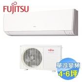 富士通 Fujitsu M系列 單冷變頻一對一分離式冷氣 ASCG028CMTA / AOCG028CMTA
