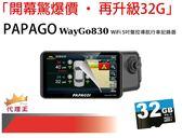 「開幕驚爆價 · 再升級32G」 PAPAGO WayGo830 WiFi 5吋聲控導航行車記錄器