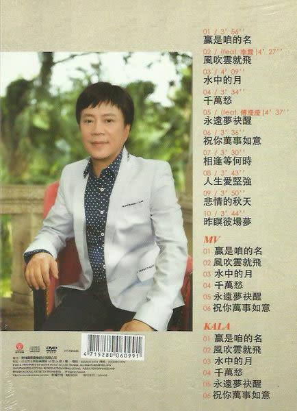 陳百譚 贏是咱的名 CD附DVD(購潮8)