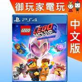 ★御玩家★預購 PS4 樂高玩電影2 中文版 2/26發售