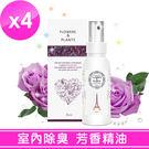 【愛戀花草】紫玫瑰+蘭花+百合花+櫻花 花草噴霧香氛精油(250ML / 四瓶組)