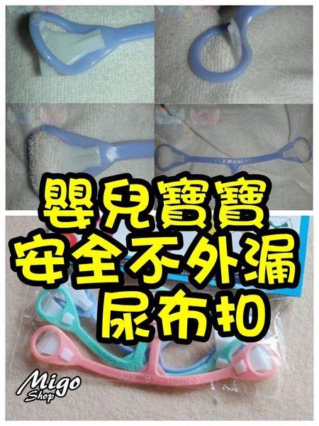 【嬰兒寶寶安全不外漏尿布扣《3個裝》】寶寶用塑料尿布扣,經濟實惠,舒適安全