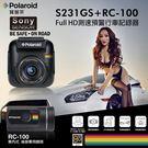 Polaroid 寶麗萊S231GS 測速行器+RC100車內式後錄鏡頭-含16G(贈手機架+香氛+擦拭巾【DouMyGo汽車百貨】