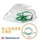 醫技 氧氣機用成人氧氣面罩含管線 耳套面...