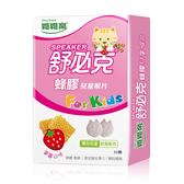 專品藥局 維維樂 舒必克 蜂膠兒童喉片 草莓 30入【2004261】