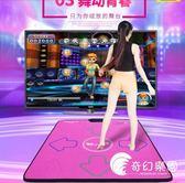跳舞毯-跳舞毯家用單人無線電腦電視兩用接口體感游戲跑步減肥跳舞機-奇幻樂園