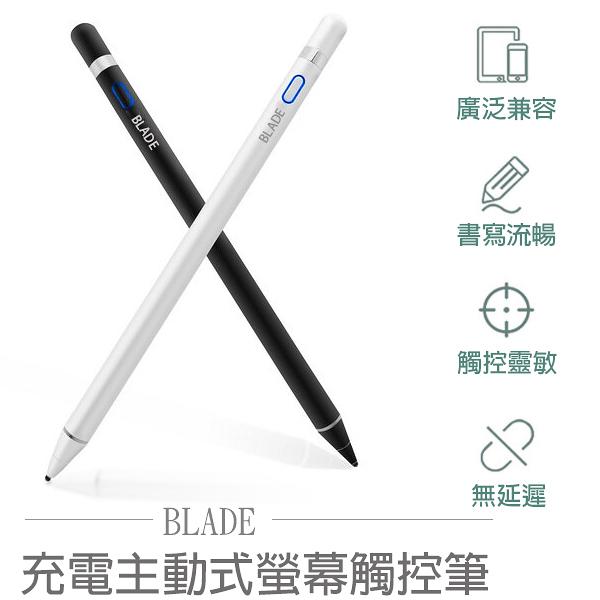 【coni shop】BLADE充電主動式螢幕觸控筆 現貨 當天出貨 USB充電筆 電容筆 手寫筆 觸屏筆
