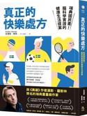 真正的快樂處方:瑞典國民書!腦科學實證的健康生活提案【城邦讀書花園】