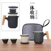 茶具 旅行茶具日式陶瓷快客杯便攜式茶杯家用泡茶水杯 茶壺小套裝  【全館免運】
