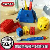 韓國 OXFORD 樂高 積木兒童 牙刷 (紅藍) 牙齒 預防蛀牙 3歲以上 甘仔店3C配件