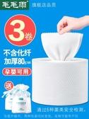 3卷 洗臉巾一次性女純棉棉柔巾潔面洗面毛巾抽取大卷式無菌擦臉巾 HOME 新品