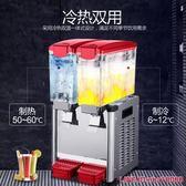 冰仕特飲料機商用冷熱全自動雙缸小型奶茶機自助果汁機冷飲機MKS摩可美家