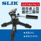 【現貨】 SLIK Mini Pro V 桌上型 迷你 多功能 輕巧 三腳架 搭配 握把式 雲台 收合 20CM