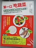 【書寶二手書T5/養生_CJ8】第一口吃蔬菜 高血壓、高血糖、高血脂退散!_梶山靜夫