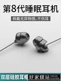 睡眠耳機入耳式asmr睡覺專用側睡不壓耳降防噪音助學習隔高音質軟塞有線type-c