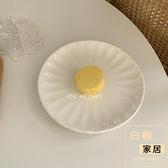 買二送一菊花紋白色陶瓷圓盤餐盤點心水果餐具北歐【白嶼家居】