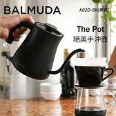 BALMUDA 百慕達 The Pot 絕美手沖壺 K02D-BK 黑