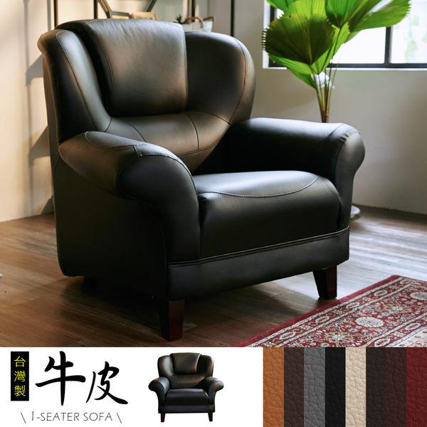 IHouse-長野 經典傳奇牛皮沙發-1人坐