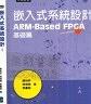 二手書R2YB 2014年9月初版一刷《嵌入式系統設計:ARM-Based FP