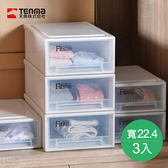 【日本天馬】Fits隨選系列22.4寬單層抽屜收納箱 3入