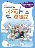 (二手書)冰河歷險記