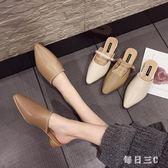 半拖穆勒鞋包頭女外穿夏季新款復古韓版時尚百搭 FR6665【每日三C】