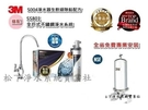3M SS801全戶式除氯淨水系統 + S004生飲級淨水器鵝頸組 含全省免費專業安裝