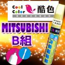 MITSUBISHI -B組三菱汽車專用,酷色汽車補漆筆,各式車色均可訂製,車漆烤漆修補,專業色號調色
