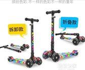 兒童滑板車2-3-6-12歲初學者腳踏車三輪四輪閃光男女孩寶寶溜溜車igo『潮流世家』