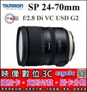 《映像數位》Tamron SP 24-70mm F2.8 Di VC USD G2( A032) 【平輸】*