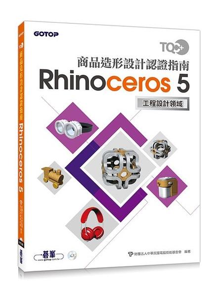(二手書)TQC+ 商品造形設計認證指南 Rhinoceros 5