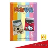 【金聲樂器】拇指琴聲 卡林巴琴(拇指琴)譜 教學書籍