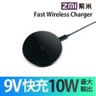 ZMI 紫米 9V QC 3.0 無線充電套裝 (含充電頭)