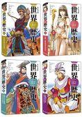 NEW全彩漫畫世界歷史.第一輯(1~4卷)