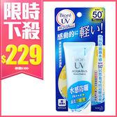 Biore蜜妮 含水防曬保濕水凝乳SPF50  50g【BG Shop】