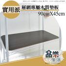 【品樂生活】層架專用木質墊板90x45CM-1入