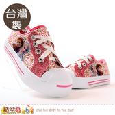 女童鞋 台灣製冰雪奇緣卡通授權正版俏麗帆布鞋 魔法Baby