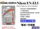 數配樂 ROWA 樂華 Nikon EN-EL5 ENEL5 電池 P500 P510 P520 P530 P7000 P6000