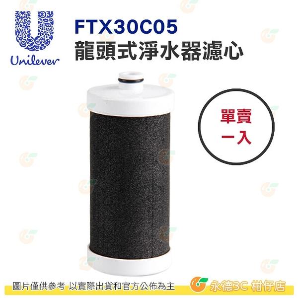 聯合利華 Unilever FTX30C0 龍頭式淨水器濾心 公司貨 DIY 安裝 活性碳 煮飯 洗菜 租屋族