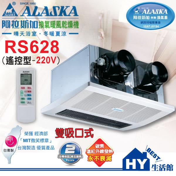 阿拉斯加 遙控型暖風乾燥機 RS-628 乾濕分離浴室用 雙吸口 220V《HY生活館》
