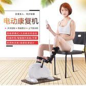 電動迷你踏步機上下肢腳踏車手腿部中風偏癱康復機運動器材自行車igo 【Pink Q】