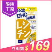 DHC 卵磷脂(30日份)【小三美日】原價$187