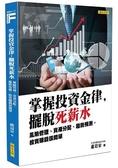 掌握投資金律,擺脫死薪水:風險管理、資產分配、趨勢預測,投資賺錢很簡單